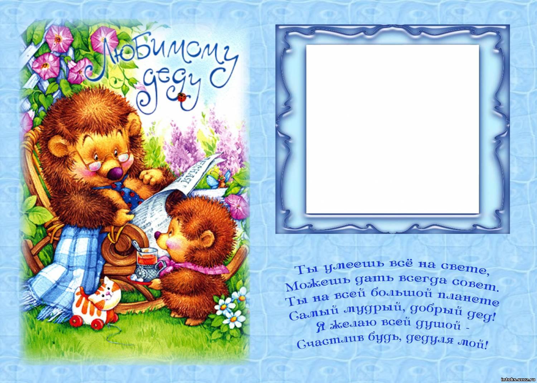 Поздравления с днем рождения прадедушке